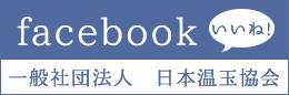 一般社団法人 日本温玉協会facebookはこちら